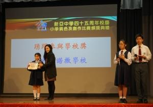 新亞中學45周年校慶 小學書法暨墳色比賽頒獎典禮