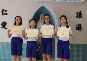 第十三屆香港小學數學創意解難比賽(隊際初賽)